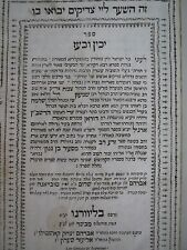 1782 Very antique judaica Responsa Yachin U'Boaz Levorno  First Edition Hebrew