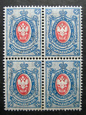 Russia 1902 61 MH/MNH OG Russian Imperial Empire Coat of Arms Block $370.00!!
