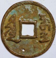 China Qing Dynasty Brass Tian-Cong-Tong-Bao in Manchu writing