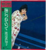 Machiko Watanabe Take me to the sea CBS/SONY 25AH 460 LP Japan OBI INSERT