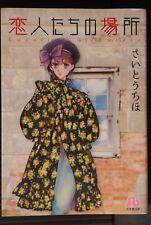 JAPAN Chiho Saito manga: Place of Lovers / Koibitotachi no Basho (Bunko version)