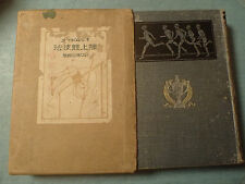 1924 PARIS OLYMPIC GAMES OLYMPIC TRACK & FIELD RULES  RARE BOOK