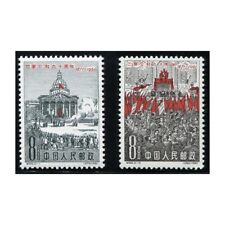 China Stamp 1961 C85 90th Anniv. of Paris Commune MNH