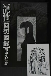 "japan r1) Kunihiko Tanaka Booklet ""Ryu-Kotsu Kaisou Zuroku"" W/Postcard"