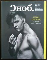 Magazine Snob 2016 Russia - Teodor Currentzis Alain Delon Anthony
