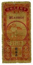 China … P-451 … 1 Chiao=10 Cents … Nd(1934) … *G*.