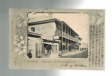1905 Manchuria China Postcard Cover House and Club on Street Domestic Use