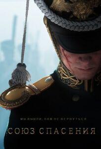 UNION OF SALVATION 2019 Russian history war drama ENGLISH SUBS SOYUZ SPASENIYA