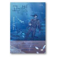 The Whale Star Vol 3 Original Korean Version Naver Webtoon Comics Manga 고래별