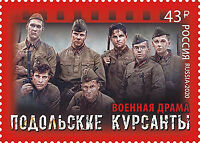 Rusia 2020. Cadetes de Podolsk (MNH **) Sello