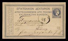 DR WHO 1887 GREECE POSTAL CARD STATIONERY C188147