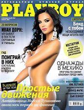 Playboy Ukraine 11/2012 Inessa Tushkanova, Bond girls, Erika Gerceg, (very rare)