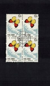 PR China 1963 S56 20-11 Sc 671  Butterflies Block of 4 stamps CTO A