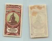 Russia 1905 SC B1 per 13 1/2 mint . f9930
