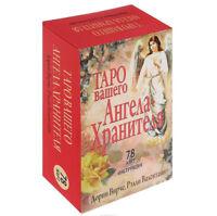Таро вашего ангела-хранителя Cards Deck Tarot  Russian Tarot 78 cards