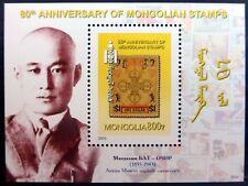 MONGOLIA 2004 Stamp Anniversary M/Sheet MS3038 U/M NB4686