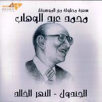 Al Gondol    Mohamed Abdel wahab (Artist) CD Arabic Music
