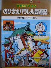 DORAEMON & MONKEY SAYUKI - Manga originale Giapponese 1988 RARISSIMO!!  [G264]