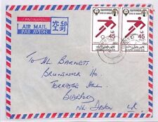 BR196 Gulf States 1976 KUWAIT Ahmadi Commercial Airmail Cover OLYMPICS FOOTBALL