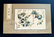 China 1987 T123M Outlaws of Marsh 1st Series S/S MNH