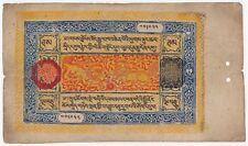 TIBET 50 Tam 1933 (Tibetan era 1679) p 7 (e23)