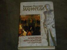 Valerio Massimo Manfredi Александр Македонский - Сын сновидения Hardcover Rus