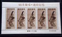 JAPAN Postfrischer Kleinbogen Michel Nr. 428 tadellos 600 Euro Katalogwert