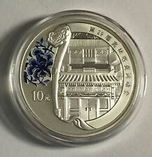 2008 China Large Silver Color Proof 10 Yuan- Bejing Olympic Courtyard