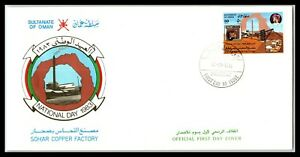 GP GOLDPATH: OMAN COVER 1983 FIRST DAY OF ISSUE _CV699_P03