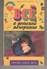 Russian book 1995 Всё о детской вечеринке (пер. с английского)