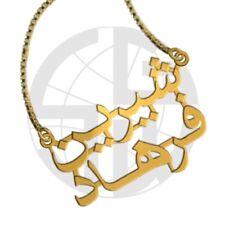 74d22a12bb50 Oro plateado personalizado hecho a mano farsi (persa) cualquier Collar  nombres de dos