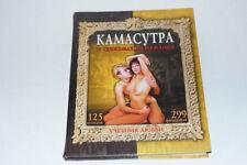 Kama Sutra Камасутра о способах возлежания  book Russia 2000