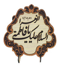 Islamic Shia Engraved Wooden Art Decoration Of Fatimah (SA) - FREE Shipping