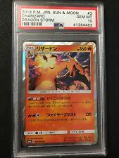 Pokémon 2018 Japanese S&M Dragon Storm 2018 Charizard #3/70 Holo PSA 10 GEM Mint