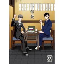 Persona 4 yaoi doujinshi - Yu (Hero)/ Kanji -  52 pages P4 BL Souji