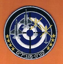 ISRAEL IDF  OPERATIONAL LEADERS COURSE LEADING PILOT COMBAT MISSION RARE PATCH