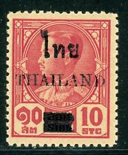 THAILAND MNH Selections: Scott #301 10s Deep Rose OVPT of 1955 CV$12+