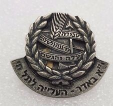 vintage israel  Pin- metal rare tel chai Working and Studying Youth