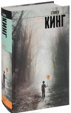 Stephen King  It  Стивен Кинг  Оно Russian New Hardcover