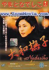 NEW Original Japanese Drama VCD Yamato nadeshiko