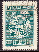 1949 PRC CHINA (North-East) Yang C3.NE 2nd stamp of the set used original!