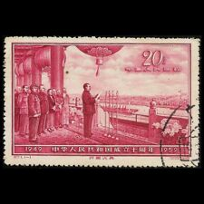 Rep Of China 1959. Postage Stamps The 10th Anniversary of People's Series