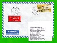 Griechenland * Greece ATM 24e * Briefschreiben * Cover / Brief 2,95 EXPRESS *