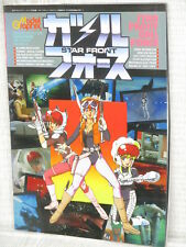 GALLFORCE Star Front w/Poster Gall Force Art Works Model Graphix 1986 Japan Book