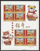 CHINA 2019-2 拜年五 MINI S/S New Year of Pig Greeting Stamp