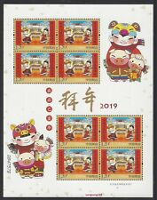 CHINA 2019-2 拜年五 MINI S/S New Year of Pig Greeting Stamps