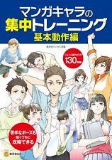 New DHL 3-7 Days to USA. Manga character intensive training. Basic action Japan