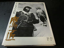 Japanese TAKAJO The last hawker Photograph Collection falconry book NOZAWA 1990