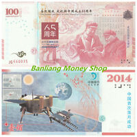A Piece of China Space Flight 100 Yuan Banknote/ Paper Money/ Currency UNC