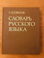 Словарь Русского Языка Ожегов Москва 1983